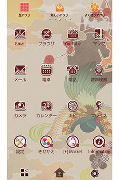 和風壁紙きせかえ 花鳥風流 apk screenshot