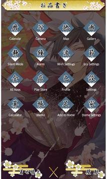 Kuruisakura: Soji Okita Theme apk screenshot