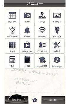 +HOME SIMPLE きせかえテーマ screenshot 1