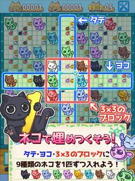 ず~っと!にゃんプレ screenshot 6