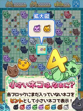 ず~っと!にゃんプレ screenshot 7