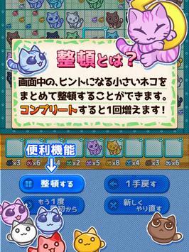 ず~っと!にゃんプレ screenshot 8