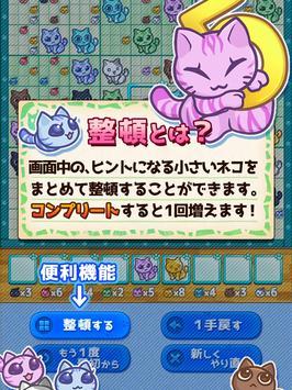 ず~っと!にゃんプレ screenshot 12