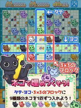 ず~っと!にゃんプレ screenshot 10