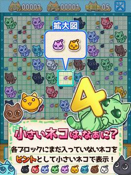 ず~っと!にゃんプレ screenshot 11
