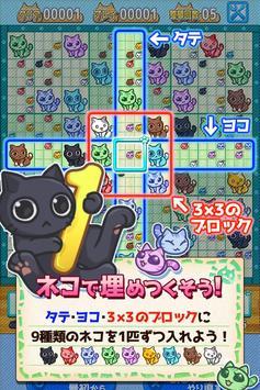 ず~っと!にゃんプレ screenshot 1