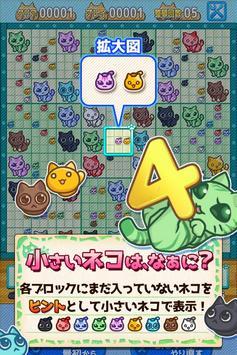 ず~っと!にゃんプレ screenshot 2