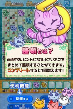 ず~っと!にゃんプレ screenshot 3