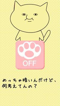 ぱぱっと懐中電灯 -キモにゃんライト- screenshot 3