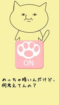 ぱぱっと懐中電灯 -キモにゃんライト- screenshot 4