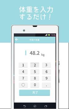 体重管理で楽々痩せる♪ Myダイエット apk screenshot