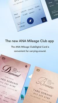 ANA MILEAGE CLUB apk screenshot