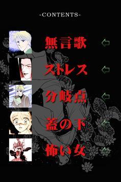大恐怖漫画!!ホラーセレクション screenshot 4