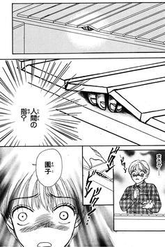 大恐怖漫画!!ホラーセレクション apk screenshot