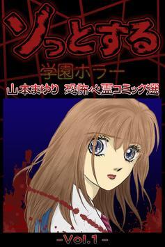 恐怖漫画山本まゆり学園ホラーコミック選Vol.1 poster