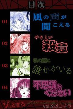恐怖漫画山本まゆり学園ホラーコミック選Vol.1 apk screenshot