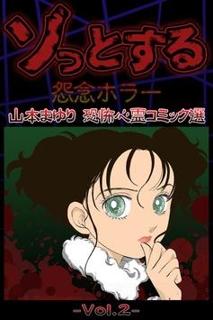 恐怖漫画山本まゆり 恐怖心霊コミック選 Vol.2 poster