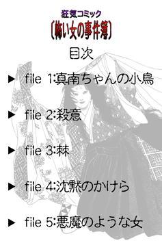 狂気コミック[怖い女の事件簿] apk screenshot