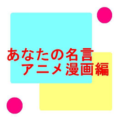 Your Word of Wisdom ver Anime icon