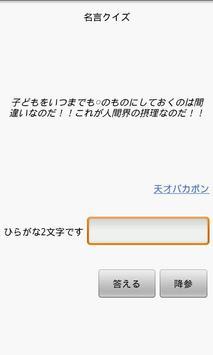 Your Word of Wisdom ver Anime apk screenshot