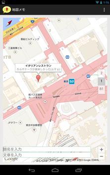 Mapマーカー poster