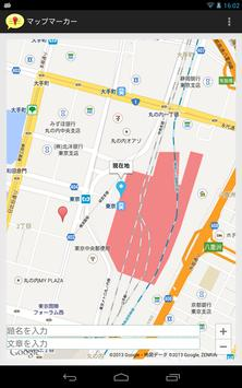 Mapマーカー apk screenshot