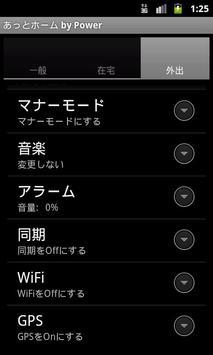 あっとホーム by Power apk screenshot