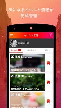 watav[ワタビ] - オススメイベントが見つかる apk screenshot