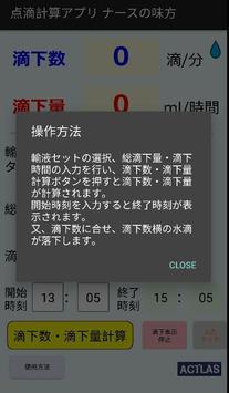 点滴計算アプリ 『ナースの味方』 apk screenshot