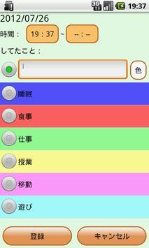 Ring Diary apk screenshot