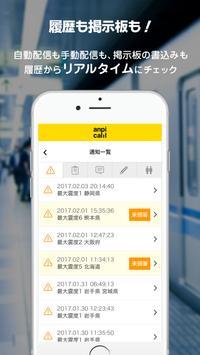 安否確認システム/安否コール screenshot 3
