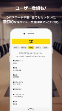 安否確認システム/安否コール screenshot 1