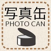 写真缶|写真も動画も送れる! icon