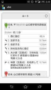 宇部市施設Navi screenshot 4