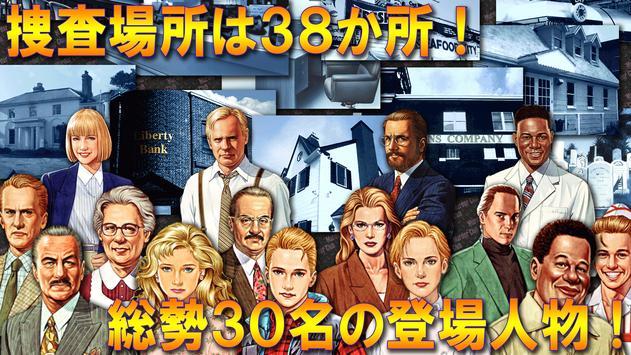 マーダー・クラブ【チャレンジ】 screenshot 1