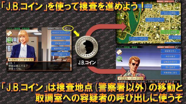 マーダー・クラブ【チャレンジ】 screenshot 2