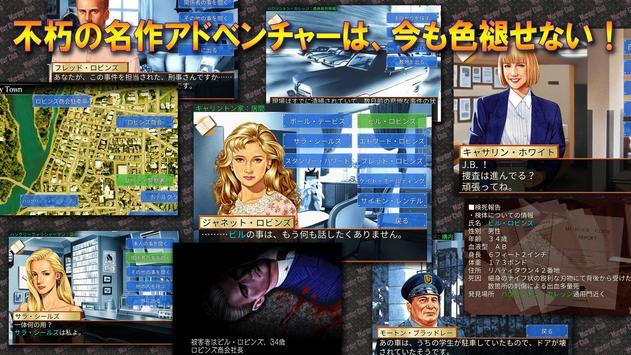 マーダー・クラブ【チャレンジ】 screenshot 4