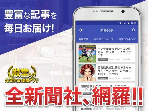 新聞!全紙無料で読める!ニュースが最速でサクサク読めるアプリ apk screenshot
