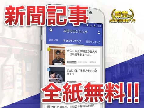 新聞!全紙無料で読める!ニュースが最速でサクサク読めるアプリ poster