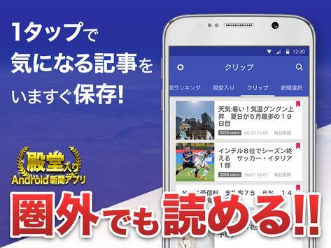 新聞!全紙無料で読める!ニュースが最速でサクサク読めるアプリ screenshot 9