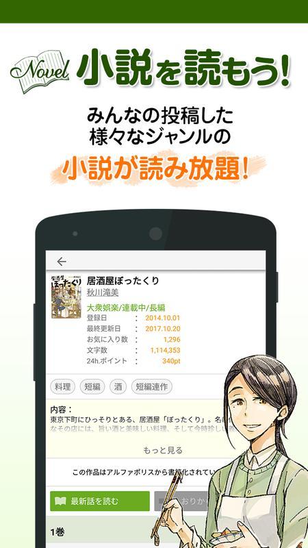 アルファポリス 小説・漫画を読もう! APK ダウンロード- 無料 ...