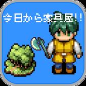 放置ゲーム  今日から家具屋!! icon