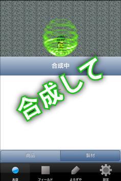 放置ゲーム  今日から家具屋!! apk screenshot