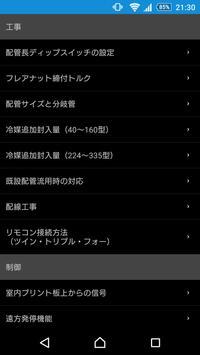compactguide apk screenshot