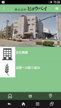 株式会社ヒョウベイ apk screenshot
