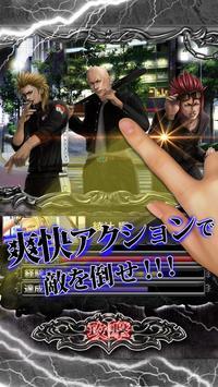 不良道 ~ ギャングロード ~:無料カードバトルRPGゲーム poster