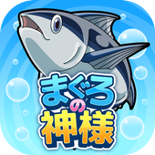 ヘンなマグロ育成アプリ【まぐろの神様】 icon