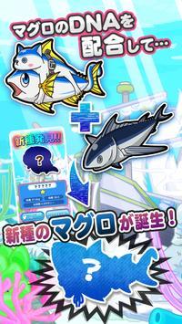ヘンなマグロ育成アプリ【まぐろの神様】 apk screenshot