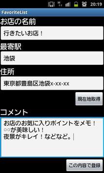 myFavoriteList apk screenshot