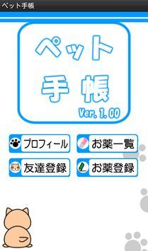 ペット手帳 poster